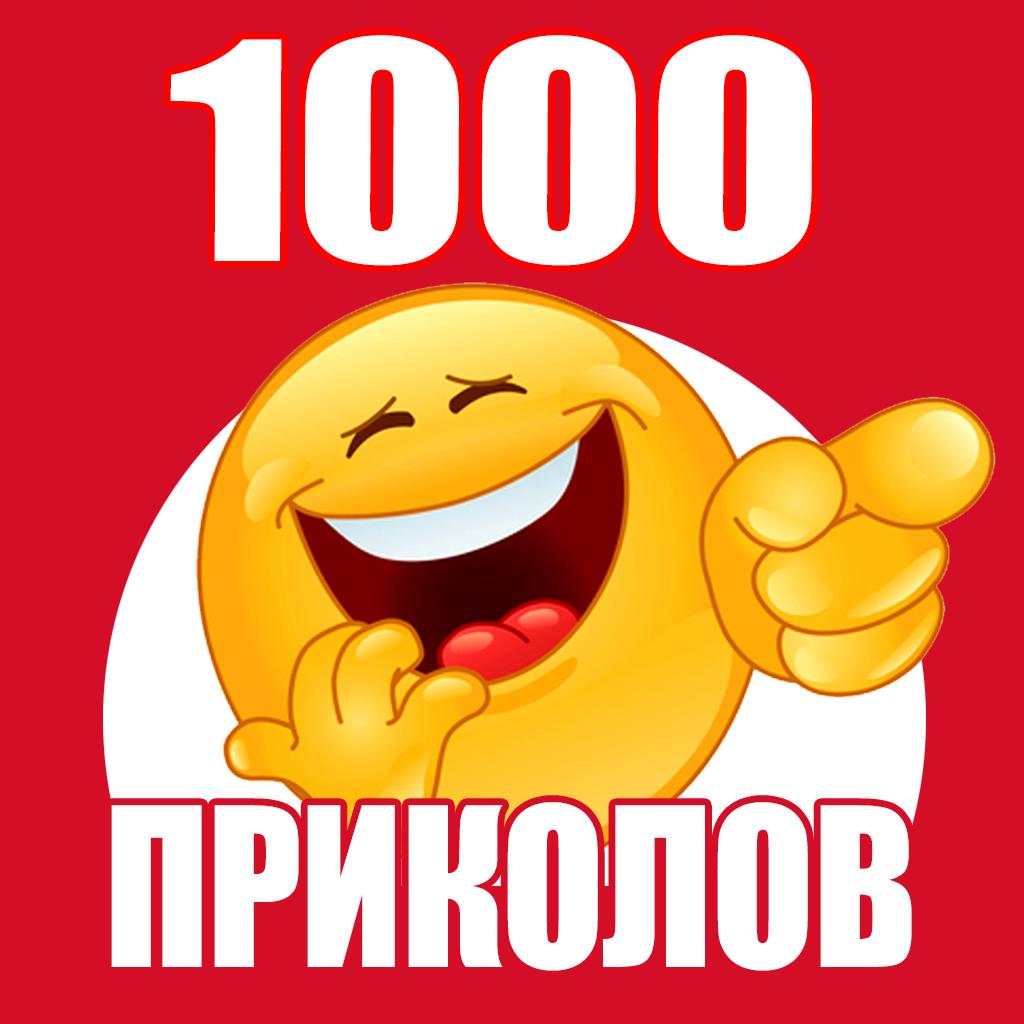 Иконки прикольные скачать бесплатно ...: pictures11.ru/ikonki-prikolnye-skachat-besplatno.html